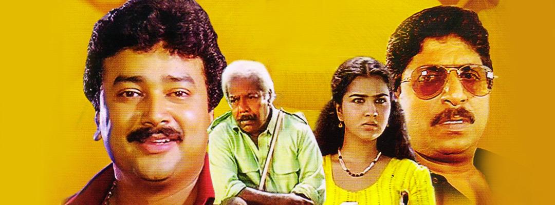 akashadoothu malayalam full movie download