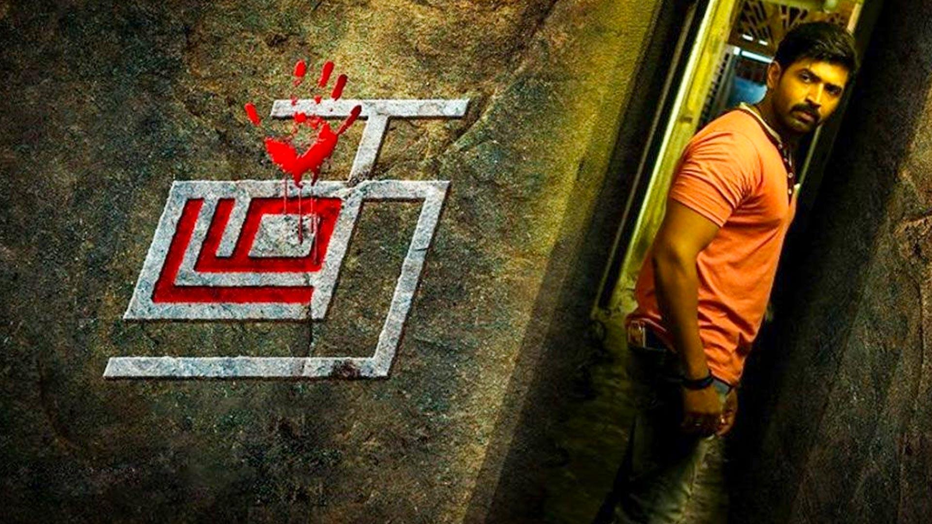 thadam full movie online watch free